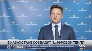 «Цифровой тенге» внедрят в Казахстане