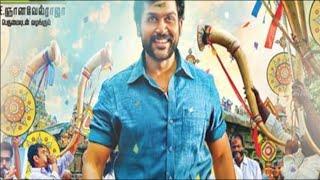 """""""Komban""""  New Tamil Movie Soundtrack List by G. V. Prakash Kumar - Karthi,Lakshmi Menon"""