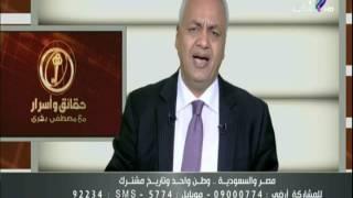 """فيديو.. بكري عن الأزمة بين مصر والسعودية: """"يا فرحة الإخوان"""""""