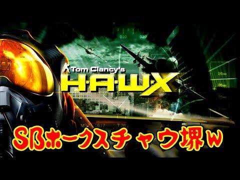 オープニングムービー - トムクランシーズ H.A.W.X.
