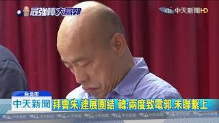 20190715中天新聞 頻遭圍剿抹黑 韓國瑜:感謝中天中視客觀報導