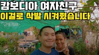 캄보디아 여자친구 삭발 시켜주는 남자친구 반응은? | 한캄커플