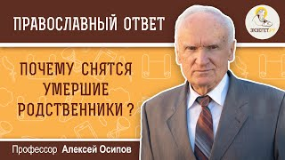Почему снятся  умершие  родственники? Алексей Ильич Осипов