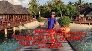 Мальдивы|Поездка на остров резорт|Наш номер на острове Гурайдо