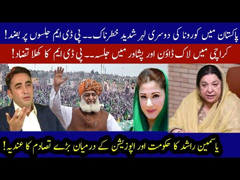 PDM insists on holding Peshawar rally despite surging Covid cases   20 November 2020   92NewsHD