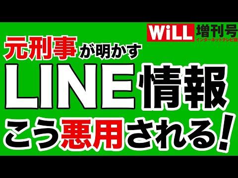 #475 【坂東忠信】LINE情報はこう悪用される!