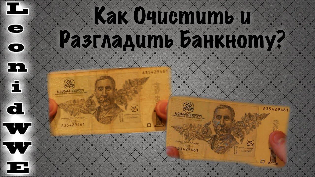 Чистка банкнот стоимость монеты 2 рубля 2000 года сталинград