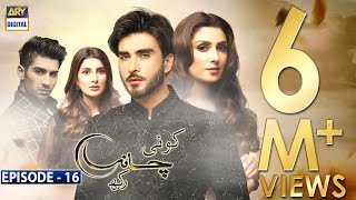 Koi Chand Rakh Ep 16 - 22nd Nov 2018 - ARY Digital Drama [Subtitles]