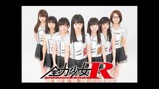 人気アイドルユニット全力少女Rが2016年10月27日~11月6日で駒沢オリン...