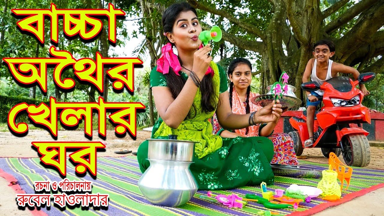 বাচ্চা অথৈর খেলার ঘর  । জীবন মুখী ফিল্ম | অনুধাবন । অথৈ | রুবেল হাওলাদার | Music bangla tv