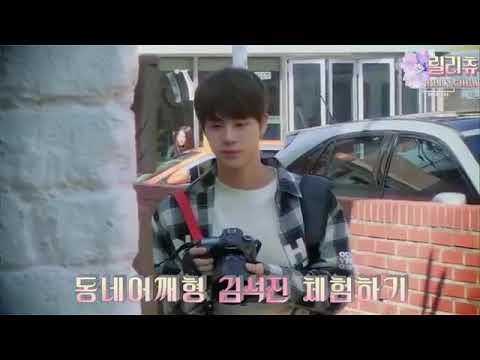동네 어께 형 김석진 체험하기 - 맏내편   릴리츄님 영상 다시보기   방탄소년단   BTS   진   입덕영상