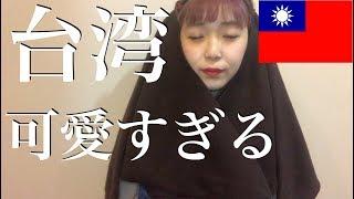 台湾購入品紹介!!〜台湾の服が可愛すぎる件について〜