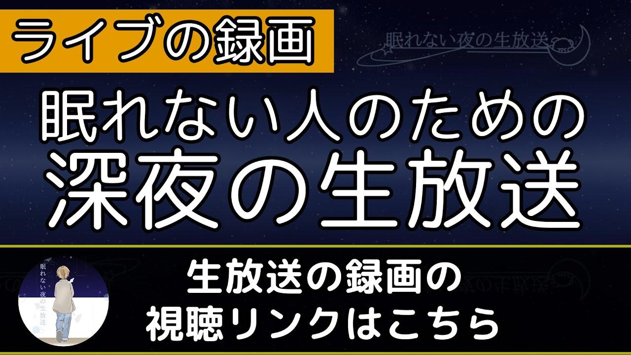 【進路・就活相談】第47回 ~眠れない夜の生放送~ 6月25日(木)23時から放送(説明欄のルールも読んでみてね)