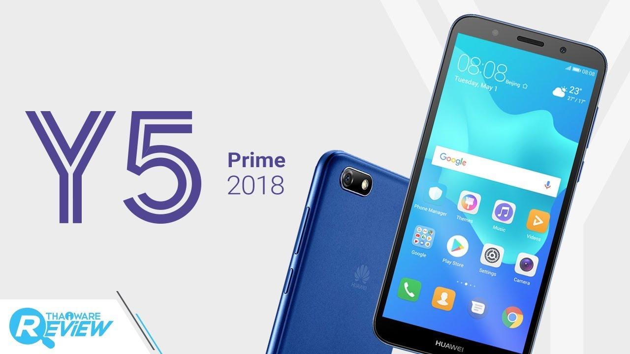 รีวิว HUAWEI Y5 Prime 2018 มือถือราคาประหยัด คุณภาพคับเครื่อง
