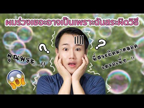 5 ขั้นตอนการสระผมให้ถูกวิธี | Miss P Review | Beauty Talk