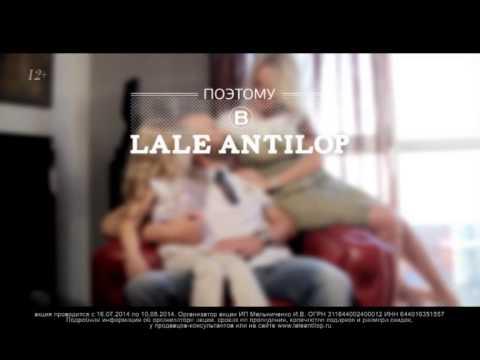 РК: Дом кожи и меха Lale Antilop