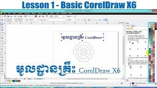 Lesson 1-Basic CorelDraw X6