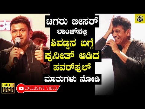 Puneeth Rajkumar's Powerful Speech | Tagaru Teaser Launch | Shivanna Tagaru Movie | Puneeth Rajkumar