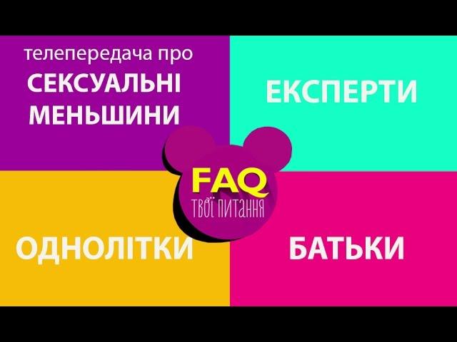 ГЕИ/ ЛЕСБИЯНКИ/ БИ/ ГЕІ/ ЛЕСБІЯНКИ/ БІ. Молодіжна телепередача FAQ