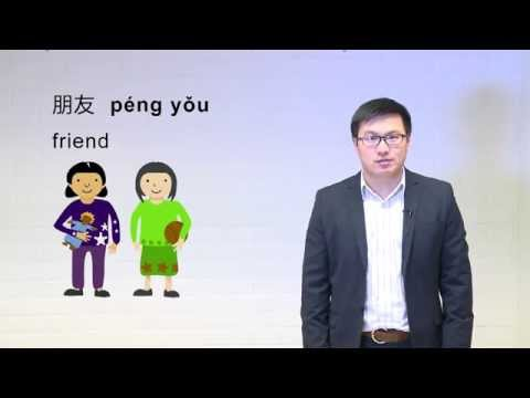 nice to meet you chinese pinyin