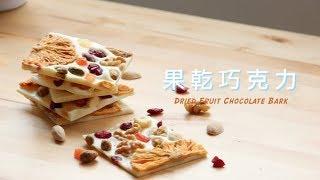 【水果巧克力磚】七夕情人節特輯 ☆How To Make Dried Fruit Chocolate Bark ☆ ❤️Happy Valentine's Day