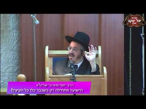 """מתי תגיע לך הישועה? הרב יוסף מוגרבי שליט""""א"""