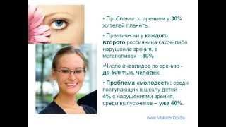 БЕРЕГИТЕ Глаза - Vision