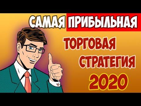 Лучшая рабочая стратегия 2020.  Как увеличить свой депозит Pocket Option 16+