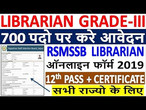 RSMSSB Librarian Grade-III Online Form 2019 Kaise Bhare || Rajasthan Librarian Online Apply Process
