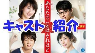 TBSドラマ「あなたのことはそれほど」の出演者をフルラインナップで詳し...