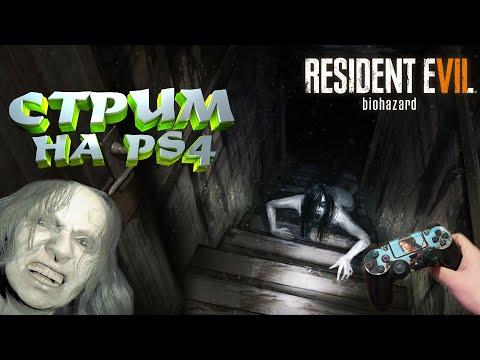Ужастик Resident Evil 7. Вечерний стрим на PS4 от Pavel Dark (пс4)