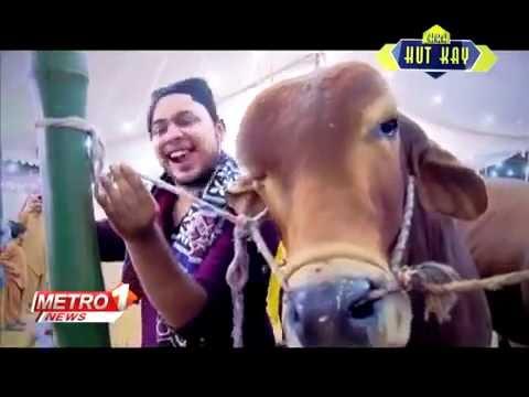 Bangla new Qurbani song