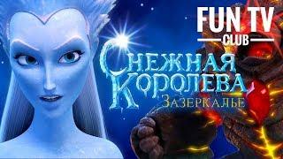Снежная Королева: Зазеркалье - Русский Трейлер 2019 Тизер в Кино с 1 января 2019