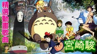 [超級好聽!!] 宮崎駿動畫歌曲 - 超級精選, 天空之城, 龍貓, 哈爾移動城堡, 千與千尋, 風之谷, 貓之報恩