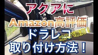 【簡単DIY】アクアにAmazonベストセラーのドラレコをつけてみた!ドライブレコーダー取り付け方法!コンパクト&シンプル コスパ良いコムテック プリウスα アクア アマゾン thumbnail