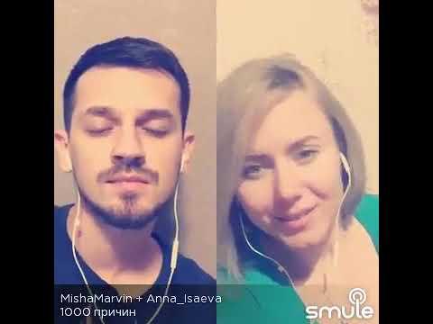 1000 причин - Миша Марвин и Анна Исаева дуэт Smule