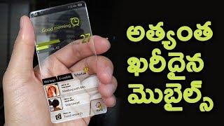 అత్యంత ఖరీదైన మొబైల్స్ || Expensive mobiles in the world || T Talks