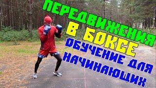 Передвижения в боксе для начинающих. Movement legs in boxing for beginners.