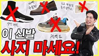 이 신발 사지마세요!!…