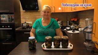 Баклажаны с чесноком и зеленью НА ЗИМУ ! Очень простой и вкусный рецепт! Пальчики оближешь