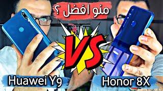 مقارنة الافضل Honor 8X VS Huawei Y9 منو تشتري