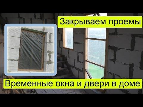 Временные окна и двери. Как закрыть оконные и дверные проемы на зиму?