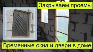 Временные окна и двери. Как закрыть оконные и дверные проемы на зиму?(, 2015-12-24T22:36:21.000Z)
