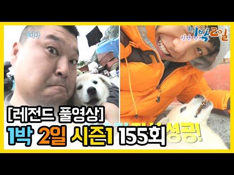[1박2일 시즌 1] - Full 영상 (155회) /2Days & 1Night1 Full VOD 155