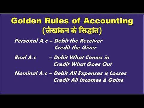 Golden Rules Of Accounting क्या है ?लेखांकन के सिद्धांत क्या है# Hindi Video