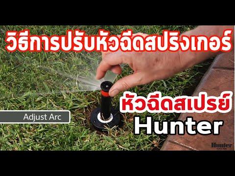 การดูแลและการใช้งานหัวฉีดสปริงเกอร์ สเปรย์ Hunter irrigation