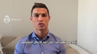 رسالة كريستيانو رونالدو لأطفال سوريا