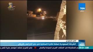 موجز TeN - الشرطة السعودية تُسقط طائرة لاسلكية فى حى الخزامى بالرياض