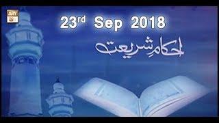 Ahkam e Shariat - 23rd September 2018 - ARY Qtv