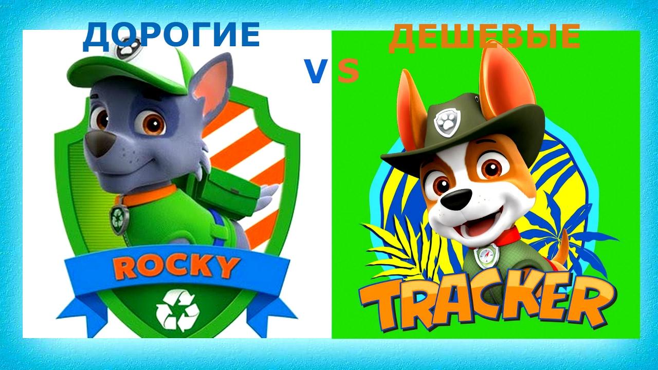 Игрушки ЩЕНЯЧИЙ ПАТРУЛЬ Дорого vs Дешево Щенячий патруль на русском Paw Patrol toys для детей